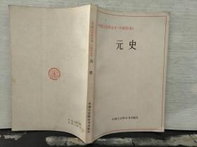 《中國大百科全書·中國歷史》:元史