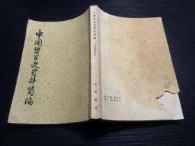 中國哲學史資料簡編:宋元明部分