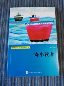 世界少年文學經典文庫:寄小讀者
