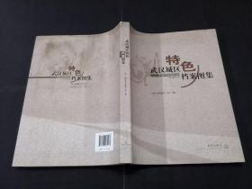 武漢城區特色檔案圖集(一版一印,品相極佳)