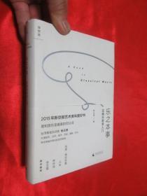 樂之本事:古典樂聆賞入門    【32開,硬精裝】