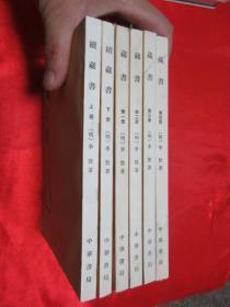 藏書  (1-4冊)+續藏書  (上下冊)   【全六冊】,豎版繁體