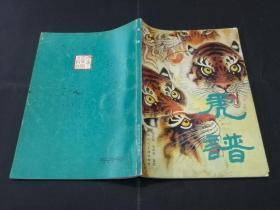 虎譜(1987年陜西人民美術出版社一版一印)