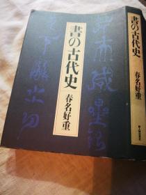 《書の古代史》,日本書法史