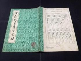 黃葆鉞篆書百家姓(1990年上海書店出版,近九品)