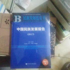 皮書系列民族經濟藍皮書:中國民族地區經濟發展報告(2017)未開封