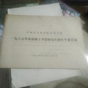 中國社會科學院研究生院1985年攻讀碩士學位研究生招生專業目錄