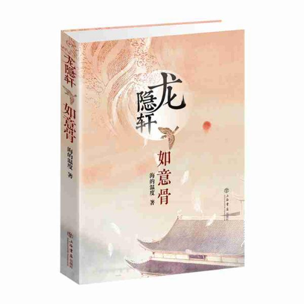 新书--龙隐轩:如意骨