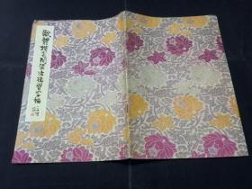 歐體楷書間架結構習字帖(1984年一版一印)