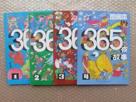 365夜故事 圖畫本 1,2,3,4 (共四本書)