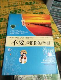 最具中學生人氣的微型小說。