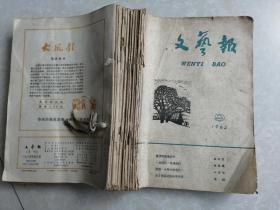 1963年《文藝報》合訂本,請看描述