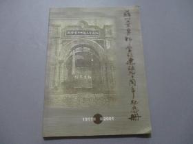 蘇州工業專科學校建校九十周年紀念冊(1911-2001)