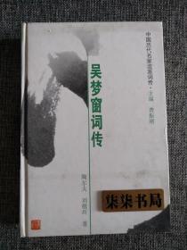 中國歷代名家流派詞傳:吳夢窗詞傳