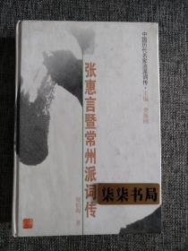 中國歷代名家流派詞傳:張惠言暨常州派詞傳