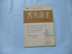 文化遺產(2007年11月 創刊號)