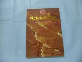 珠海潮聯會訊 1996-2006 十周年特刊 總第六期