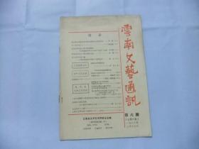 云南文藝通訊 第六期(總第六期)
