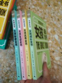 女孩全書  女孩成長全書,女孩優秀全書,女孩友誼全書,女孩秘密全書    (4本合售)