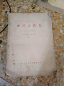 復印報刊資料  中國古代史  一九八0年第四季度合輯本