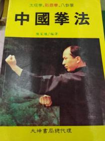 老拳書:  中國拳法-太極拳、形意拳、八卦掌   80年版