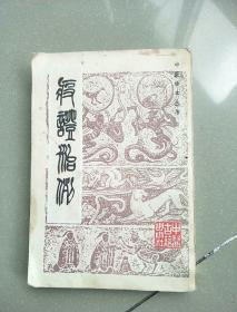 疫證治例(中醫珍本叢書 影印本)原書