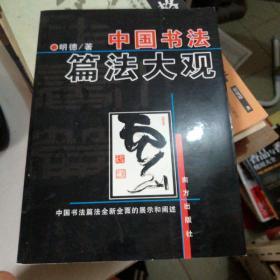 中國書法篇法大觀