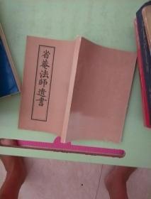 省菴法師遺書【90
