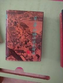 中華俗語源流大辭典【90
