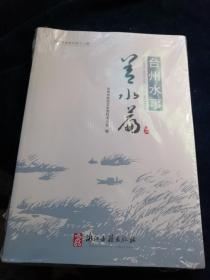 臺州文史資料第十八輯:臺州水事善水篇(全新未拆封)