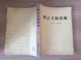 陳云文稿選編(一九四九-一九五六)