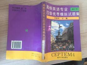 高校英語專業四級統考模擬試題集(修訂本)