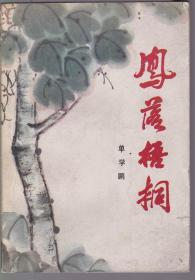 鳳落梧桐(單學鵬簽名贈本)