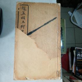 民國十九年三月初版《趙孟頫五柳先生傳》字帖