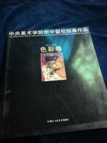 中央美術學院附中留校經典作品1953-2009(色彩卷)品好