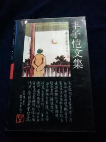 豐子愷文集:藝術卷(一)1920.4~1930.3