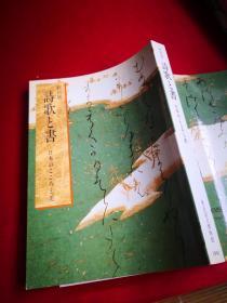 《詩歌與書法》,特別展圖錄,249個小彩圖,  厚重