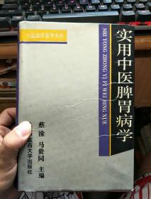 實用中醫脾胃病學(中醫臨床醫學大系)(精裝).。.、