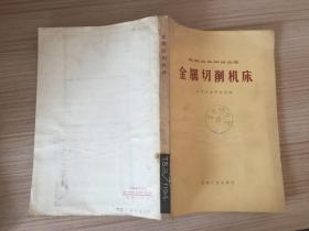 機械工業知識叢書-金屬切削機床