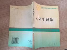 人體生理學【96年一版一印 僅印2000冊】
