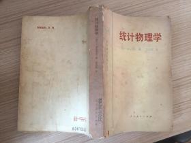 曼徹斯特物理學叢書:統計物理學