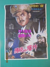 電影海報:拂曉的爆炸(102*75.5cm)