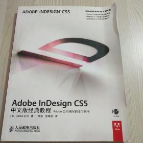 Adobe InDesign CS5中文版经典教程