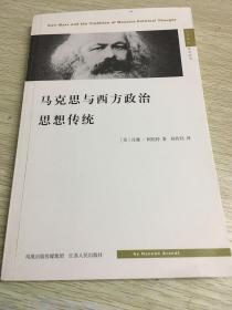 马克思与西方政治思想传统:Karl Marx and the Tradition of Western Political Thought