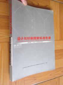 設計與印刷國家標準色譜 (大16開)