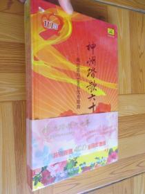 神州踏歌六十年——我喜愛的100首優秀歌曲(10CD)【未開封】