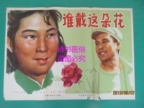 電影海報:誰戴這朵花(105*75cm)