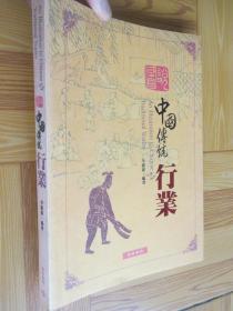 圖說中國傳統行業(16開)
