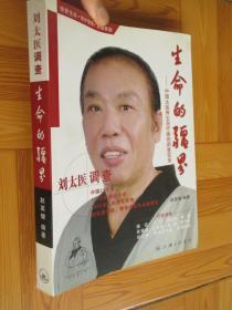 生命的疆界:中國太醫養生自療案例調查實錄(劉太醫調查)   16開