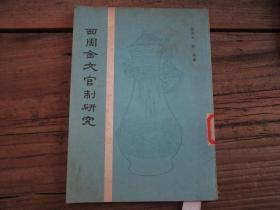 《西周金文官制研究》1版1印  館藏書